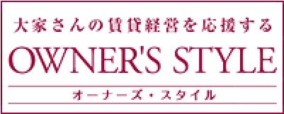 賃貸経営マガジン オーナーズスタイル2019春号より
